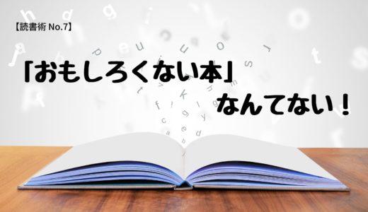 【読書術 No.8】「おもしろくない本」なんてない!