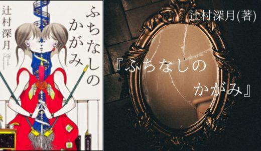 【No.73】〜ホラーとミステリーを融合させた、ちょっと怖い5つの物語〜 『ふちなしのかがみ』辻村深月(著)