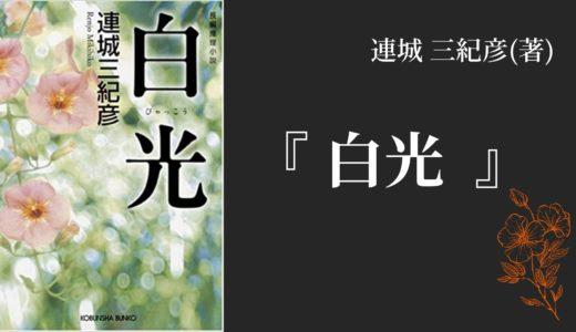 【No.71】〜人間の闇を描いた、ひとかけらの救いもない物語〜 『白光』連城 三紀彦(著)