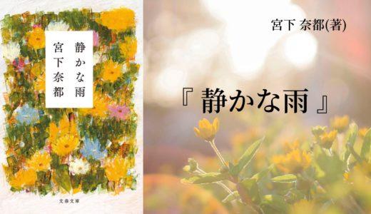 【No.69】〜『羊と鋼の森』の著者、宮下奈都さんの幻のデビュー作〜 『静かな雨』宮下 奈都(著)