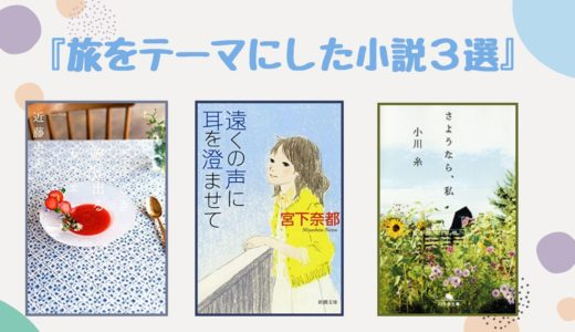 【こんな時だからおすすめしたい本】〜家にいながら旅をしている気分になれる小説3選〜