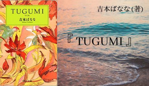 【No.75】〜少女が大人になってゆく季節を描いた、儚く美しい物語〜 『 TUGUMI 』吉本ばなな(著)