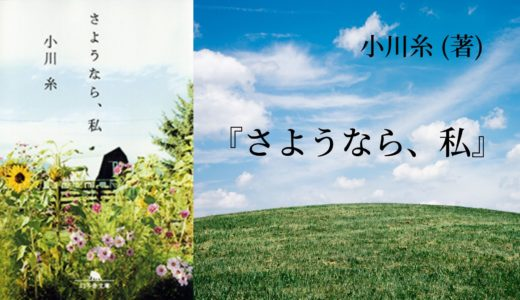 【No.70】〜狭い世界から飛び出して、自分の心と向き合う物語〜 『さようなら、私』小川 糸(著)
