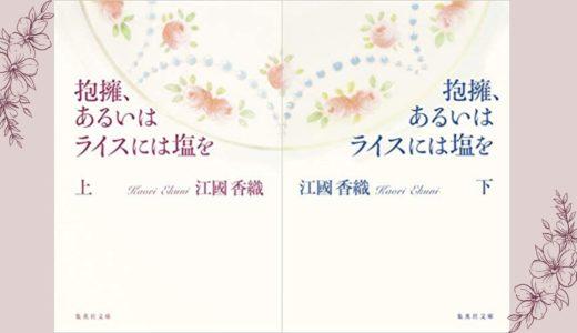 【No.72】〜風変わりな一族を描いた、愛と秘密にあふれる物語〜 『抱擁、あるいはライスには塩を』江國 香織(著)
