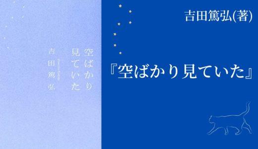 【No.74】〜流しの床屋をめぐる12の不思議な物語〜 『空ばかり見ていた』吉田篤弘(著)
