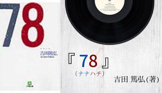 【No.76】〜SPレコードをめぐり連鎖していく不思議な物語〜 『78(ナナハチ) 』吉田 篤弘(著)