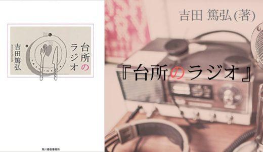 【No.82】〜ラジオから聴こえてくる静かな声に耳を傾ける、12の優しい短編小説集〜 『 台所のラジオ』 吉田篤弘(著)
