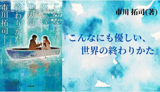 【No.85】〜『いま、会いにゆきます』の著者が描く、優しい世界の終わり〜 『こんなにも優しい、世界の終わりかた』 市川 拓司(著)