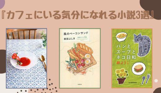 【こんな時だからおすすめしたい本】〜カフェにいる気分になれる小説3選〜