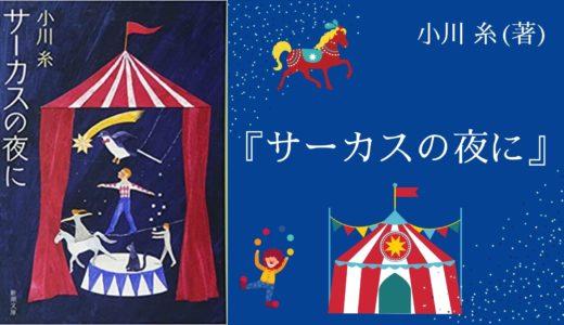 【No.83】〜小さな少年が憧れの場所で自分の居場所をみつけていく物語〜 『 サーカスの夜に』 小川 糸(著)