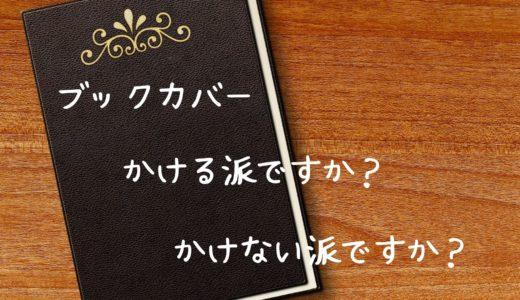 【読書アイテム No.1】ブックカバー、かける派ですか?かけない派ですか?