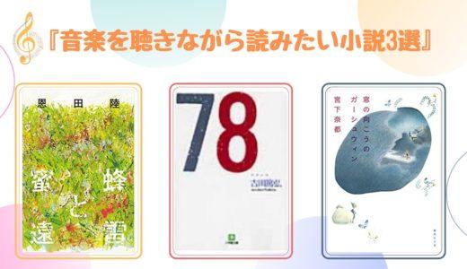 【音楽小説おすすめ】〜音楽を聴きながら読みたい小説3選〜