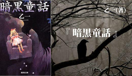 【No.84】〜左眼と記憶を失った少女を待ち受ける、悪夢のような事件〜 『暗黒童話』 乙一(著)