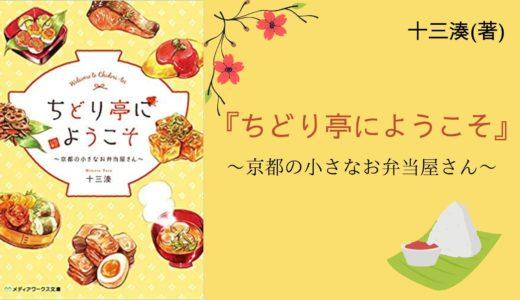 【No.92】〜京都の仕出し弁当屋を舞台に紡がれる、美味しくて優しい物語〜 『ちどり亭にようこそ〜京都の小さなお弁当屋さん〜』十三湊(著)