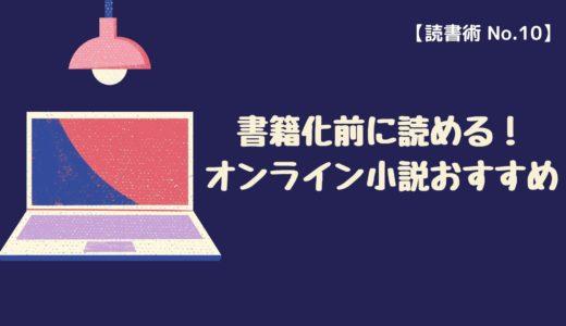 【読書術 No.10】〜書籍化前に読める!オンライン小説おすすめ〜