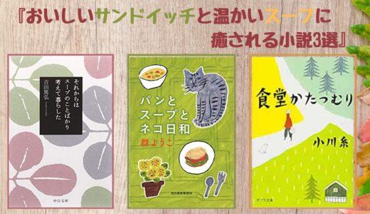 【おすすめ】〜おいしいサンドイッチと温かいスープに癒される小説3選〜