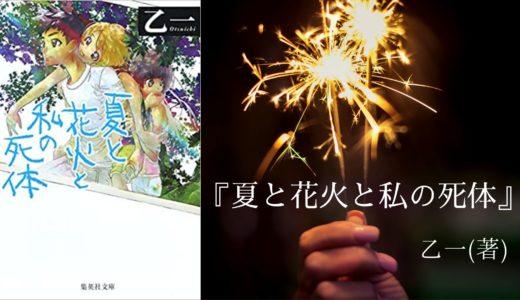 【No.91】〜夏にぴったり!ホラー界を震撼させた、乙一さんの鮮烈なるデビュー作〜 『夏と花火と私の死体』乙一(著)