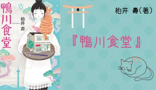 【No.95】〜「思い出の食、捜します」京都を舞台にした風変わりな食堂の物語〜 『鴨川食堂』柏井 壽 (著)