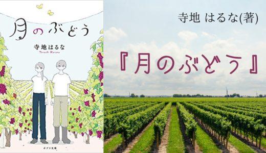 【No.88】〜ワインづくりを通して自分の生き方を見つめ直し、成長していく双子の物語〜 『月のぶどう』寺地 はるな(著)