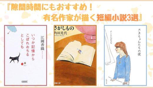 【短編小説おすすめ】〜隙間時間にもおすすめ!有名作家が描く短編小説3選〜