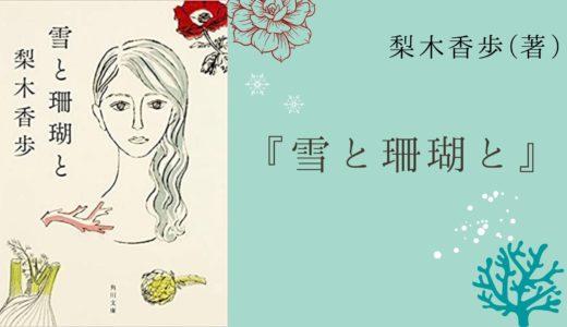 【No.93】〜食べものがひとに与える力を、まっすぐに描いた物語〜 『雪と珊瑚と』梨木 香歩(著)