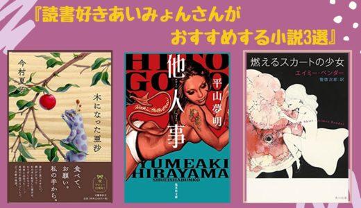 【ブランチおすすめ】〜読書好きあいみょんさんがおすすめする小説3選〜