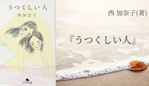 【No.99】〜あなたが誰かを美しいと思っている限り、あなたは誰かの美しい人〜 『うつくしい人』 西 加奈子(著)