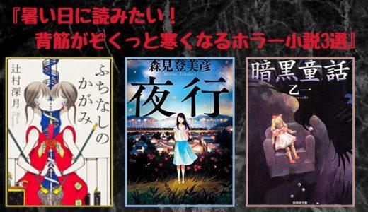 【夏におすすめ】〜暑い日に読みたい!背筋がぞくっと寒くなるホラー小説3選〜