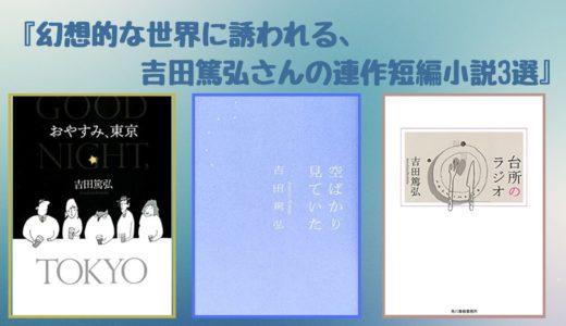 【短編小説おすすめ】〜幻想的な世界に誘われる、吉田篤弘さんの連作短編小説3選〜