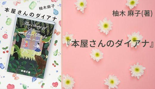 """【No.98】〜すべての本好きさんに読んでほしい!少女たちの友情と成長を描いた""""現代版赤毛のアン""""〜 『本屋さんのダイアナ』 柚木 麻子(著)"""