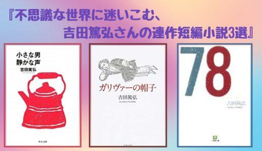 【短編小説おすすめ】〜不思議な世界に迷いこむ、吉田篤弘さんの連作短編小説3選〜