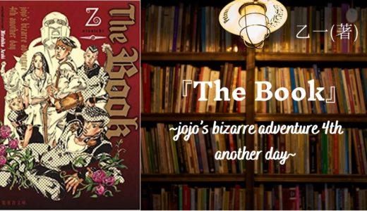 "【No.101】〜""乙一✖️ジョジョの奇妙な冒険"" 杜王町を舞台に描かれた、傑作ノベライズ小説〜 『The Book ~jojo's bizarre adventure 4th another day~』 乙一(著)"