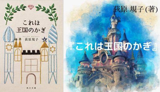 【No.113】〜アラビアンナイトの世界に迷い込んだ少女の大冒険を描いた物語〜 『これは王国のかぎ』  荻原 規子(著)