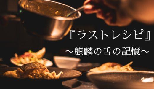 【映画 No.4】〜70年の時を超えて託された、最後のレシピに込められたメッセージ〜 『ラストレシピ 〜麒麟の舌の記憶〜』