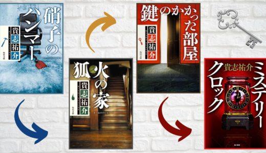 【貴志祐介(著)】〜『鍵のかかった部屋』シリーズ原作の読む順番〜