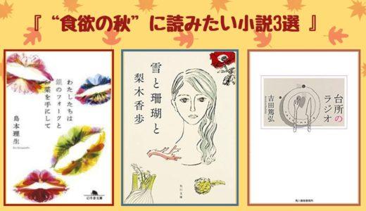 """【グルメ小説おすすめ】〜""""食欲の秋""""に読みたい小説3選〜"""