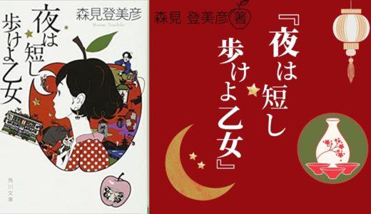 【No.119】〜京都を舞台に繰り広げられる、ユーモアたっぷりの青春恋愛ファンタジー!〜 『夜は短し歩けよ乙女』 森見 登美彦(著)