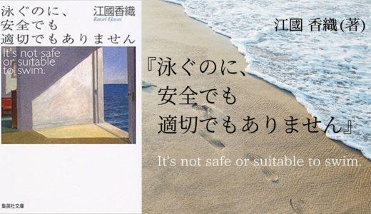 【No.118】〜安全でも適切でもない海を、愛を抱えて漂う女性たちの物語〜 『泳ぐのに、安全でも適切でもありません』 江國 香織(著)