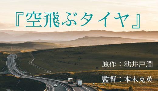 【映画 No.10】〜累計180万部突破の大ベストセラー小説が初の映画化!〜 『空飛ぶタイヤ』