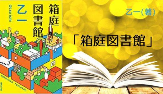 【No.122】〜【物語を紡ぐ町】で重なり合う、色とりどりの6つの物語〜 『箱庭図書館』 乙一(著)