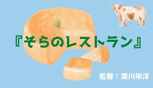 【映画 No.14】〜 北海道の大自然を舞台に人々が織りなすヒューマンドラマ〜 『そらのレストラン』