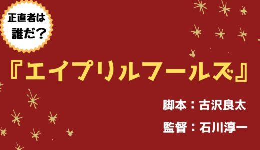 【映画 No.13】〜超豪華俳優陣たちが贈る、愛と感動と爆笑の嘘つき群像コメディ映画!  〜 『エイプリルフールズ』