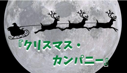 """【映画 No.15】〜 フランスNo. 1大ヒット映画!カラフルでポップで奇想天外な、大人も楽しめる""""クリスマス・ファンタジー""""!〜 『クリスマス・カンパニー』"""
