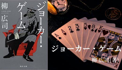 "【No.125】〜スパイ養成学校""D機関"