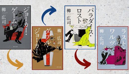 【スパイ・ミステリー】〜『ジョーカー・ゲーム』シリーズ原作の読む順番〜