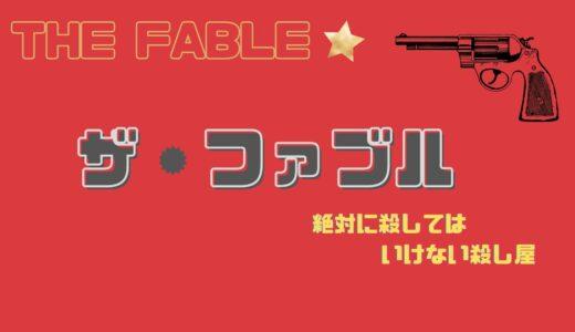 【映画 No.17】〜 本格アクションとコメディが融合した、伝説の殺し屋シリーズ第一弾!〜 『ザ・ファブル 殺さない殺し屋』