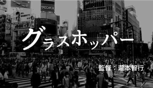 【映画 No.16】〜 生田斗真さん・山田涼介さん出演の、アクションサスペンス映画!〜 『グラスホッパー』