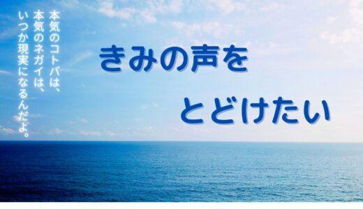 """【映画 No.19】〜 """"声""""の力を信じたいーー湘南を舞台に描かれる、ラジオを通じて繋がる少女たちの青春物語〜 『きみの声をとどけたい』"""