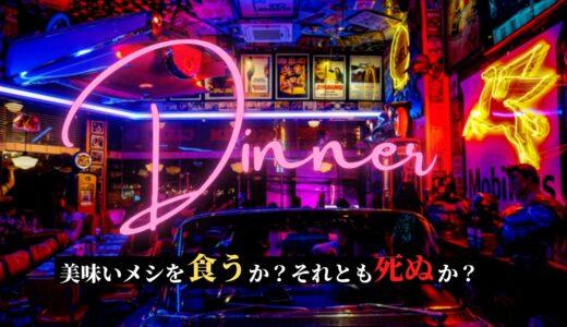 """【映画 No.18】〜 """"殺し屋専用のダイナー""""で繰り広げられる、耽美で異色なサスペンス映画〜 『Diner ダイナー』"""