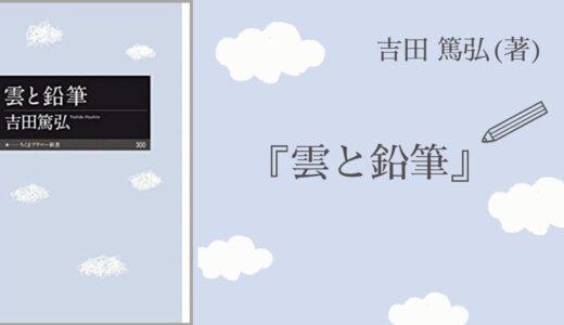 "【No.134】〜""人は言葉を手で書いた"" ちくまプリマー新書300冊記念作品〜 『雲と鉛筆』 吉田 篤弘(著)"